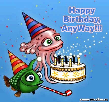 Поздравления с днем рождения в морской теме