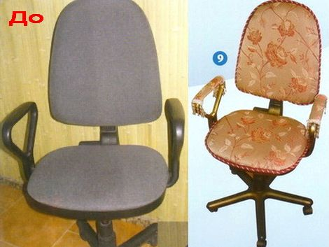 Чем обтянуть компьютерное кресло своими руками
